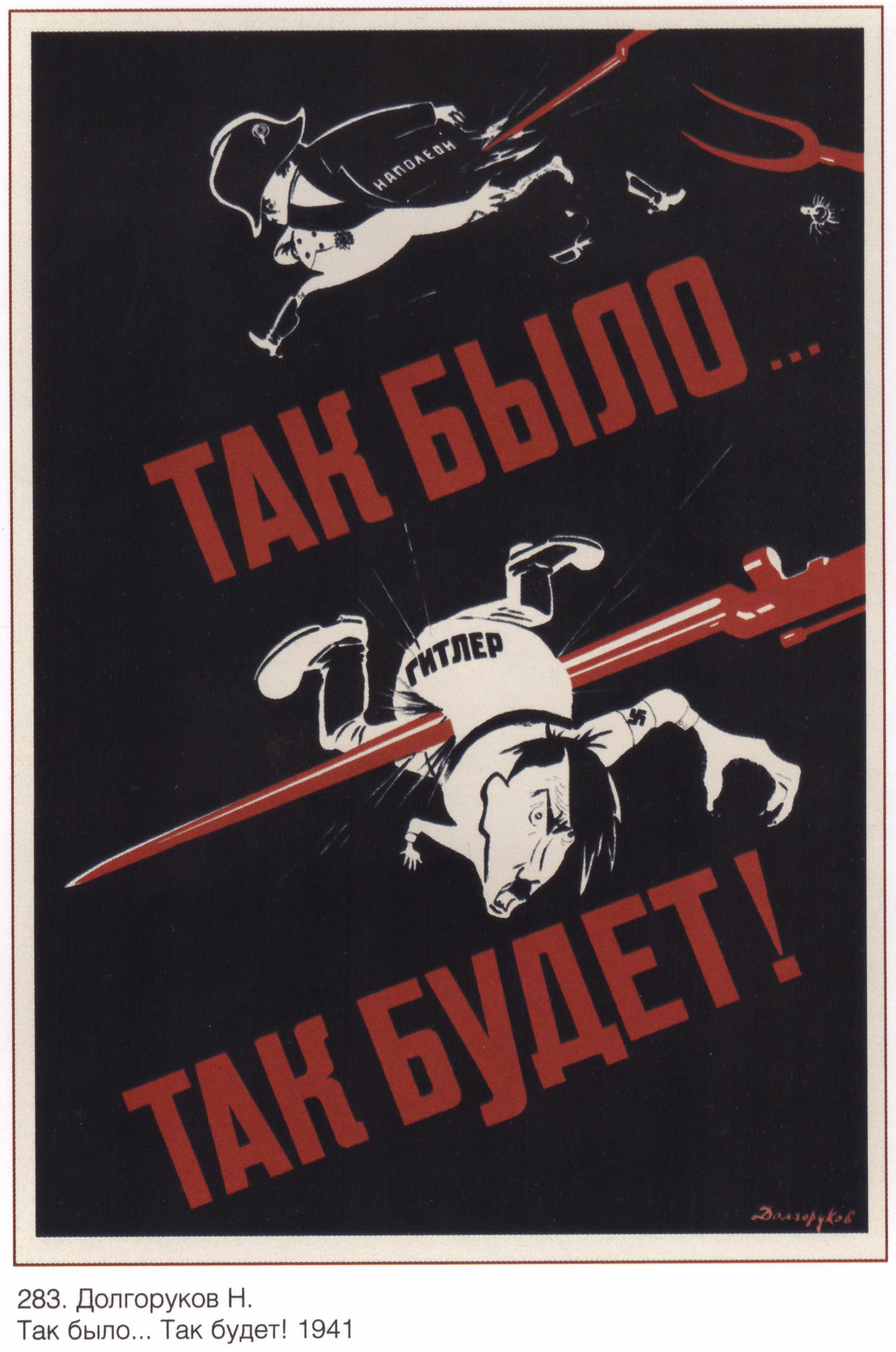 Советские плакаты - военные.