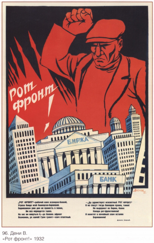 Плакаты Великой Отечественной войны 1941-1945 годов