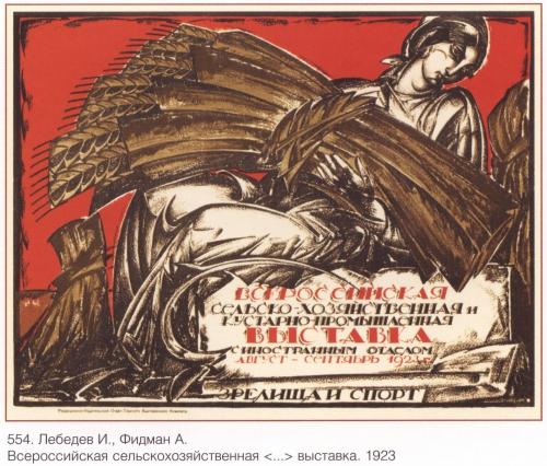 Отечественные плакаты и афиши