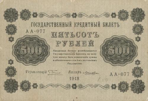 История русских денег - коллекция купюр разных лет!