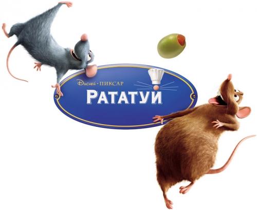 Герои мультфильма Рататуй