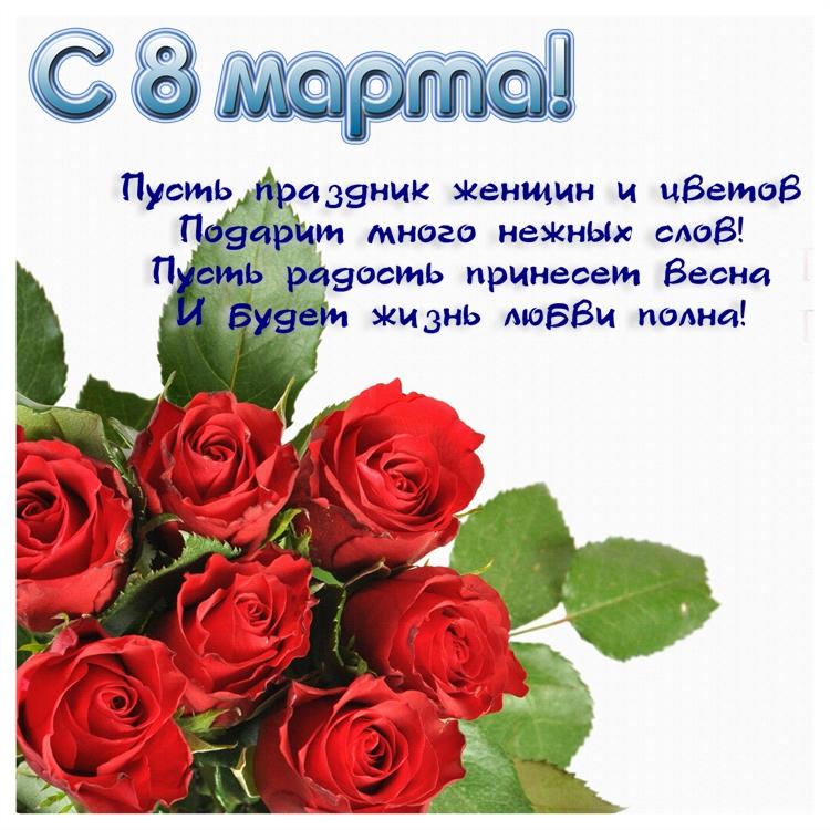 поздравительные открытки ко дню 8 март
