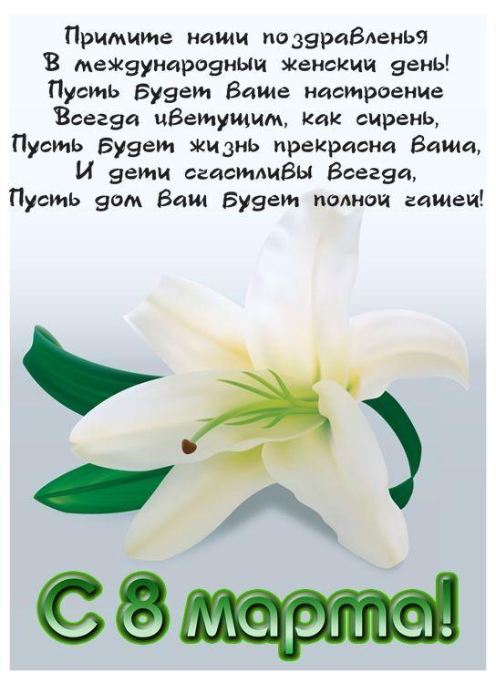 Поздравление учительницы 8 марта