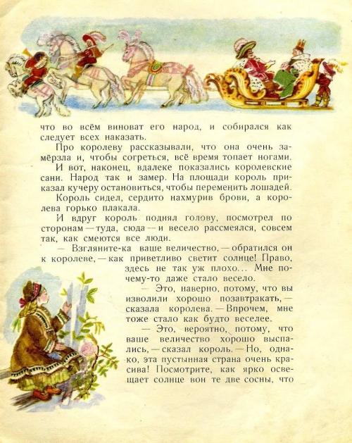 Иллюстрации к книгам Якобсон Александры Николаевны (151 картинок)