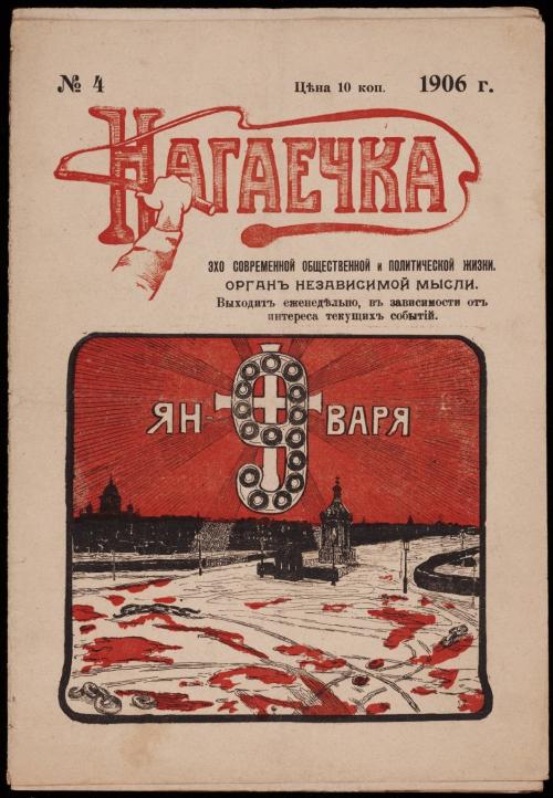 Российские сатирические журналы (48 работ)