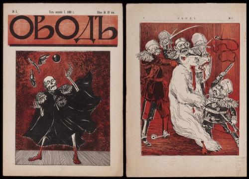 Российские сатирические журналы 1906 г. (21 картинок)