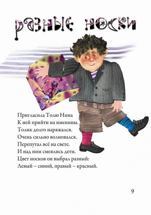 Художник-иллюстратор Марина Андрухина (80 картинок)