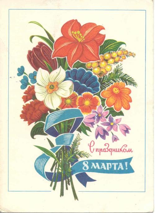 Советские открытки к 8 Марта (283 картинок)