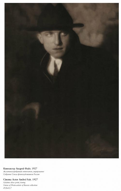 Фотограф Александр Данилович Гринберг (Москва. Портреты 1920-х.) (510 картинок)