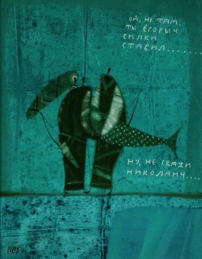 Сергей Александров (80 картинок)