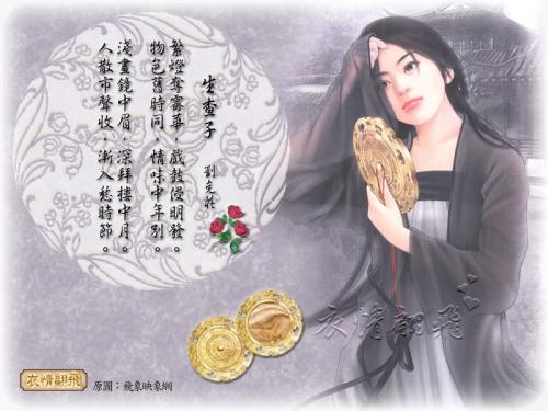 Китайские открытки (Chinese Fantasy Girls) (100 картинок)