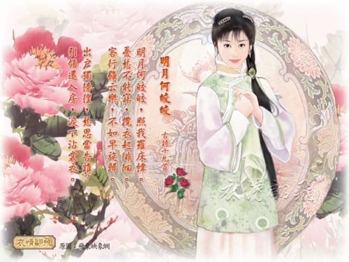 Китайские открытки (Chinese Fantasy Girls) (100 открыток)