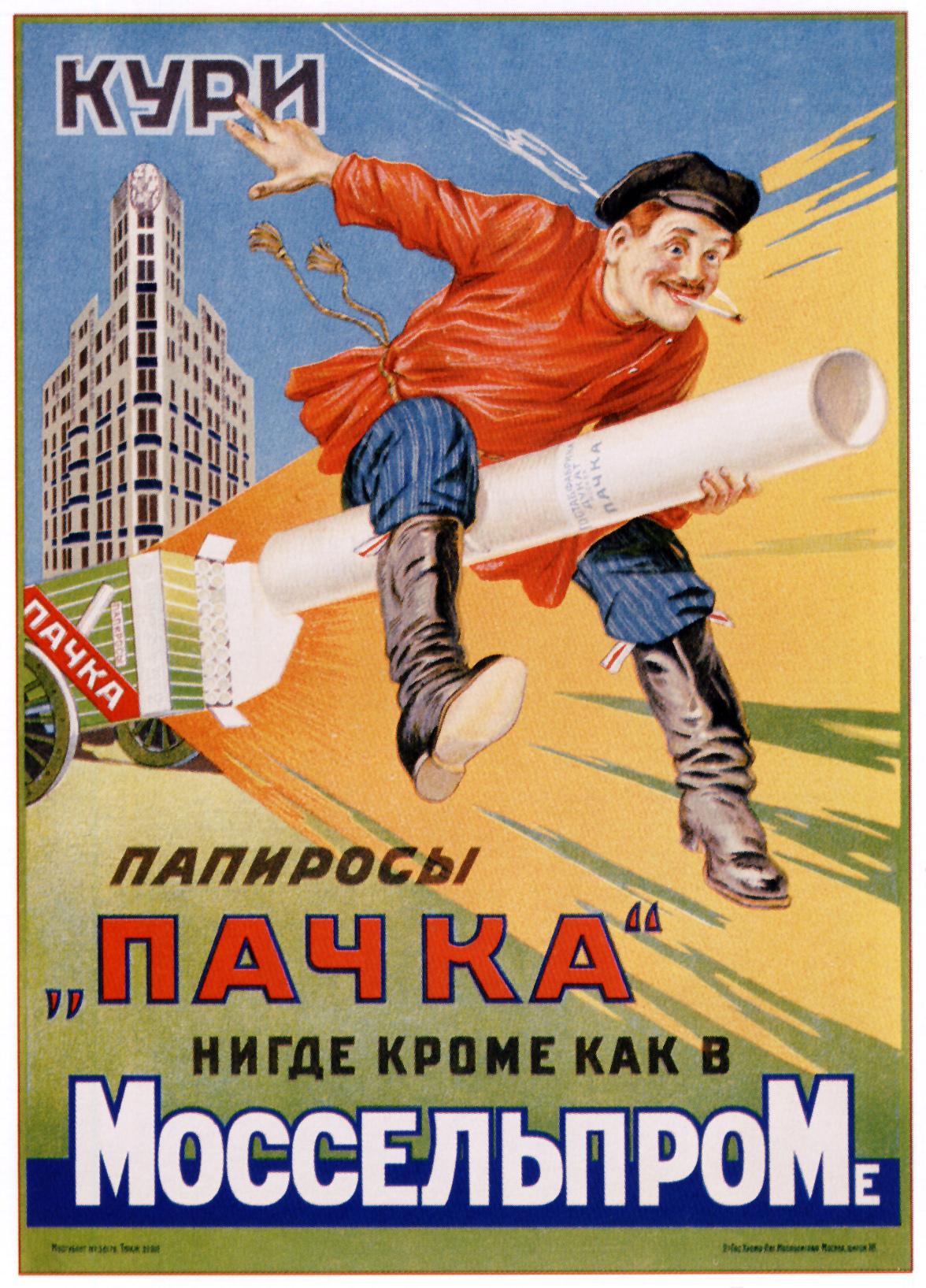 Реклама. старая. старый. rexona. пиво. СССР. картинка. прикол…