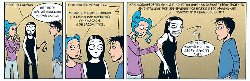 Все комиксы о неми nemi comics 1282 комиксов