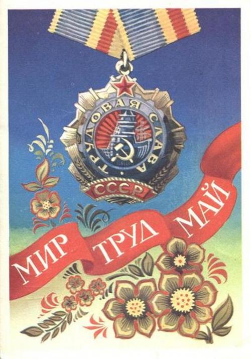 картинки советские открытки