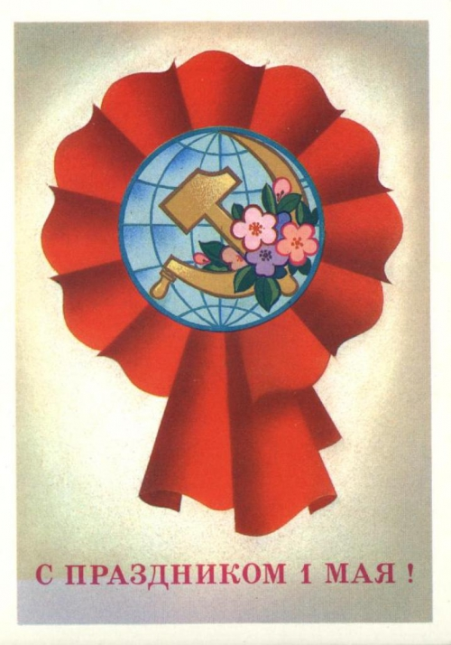 1 Мая - Советские открытки (179 открыток)
