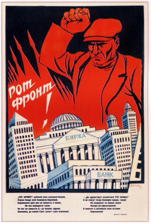 Русский плакат 1932-1941 года (29 работ)