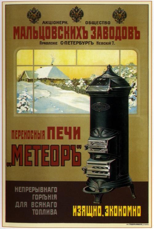 Русская реклама 1883-1917 (39 фото)