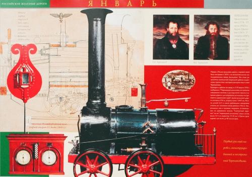 Steam Locomotive, скан календаря (12 страниц)