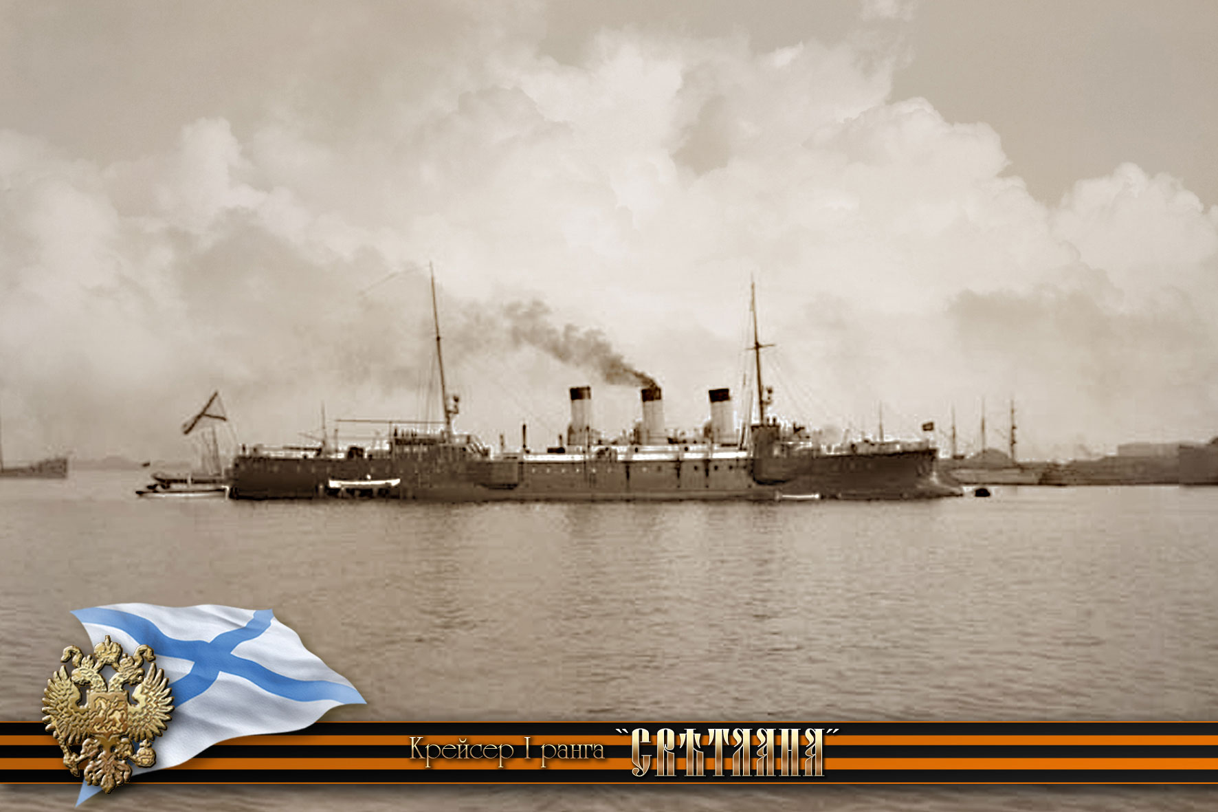Корабли российского императорского флота на открытках