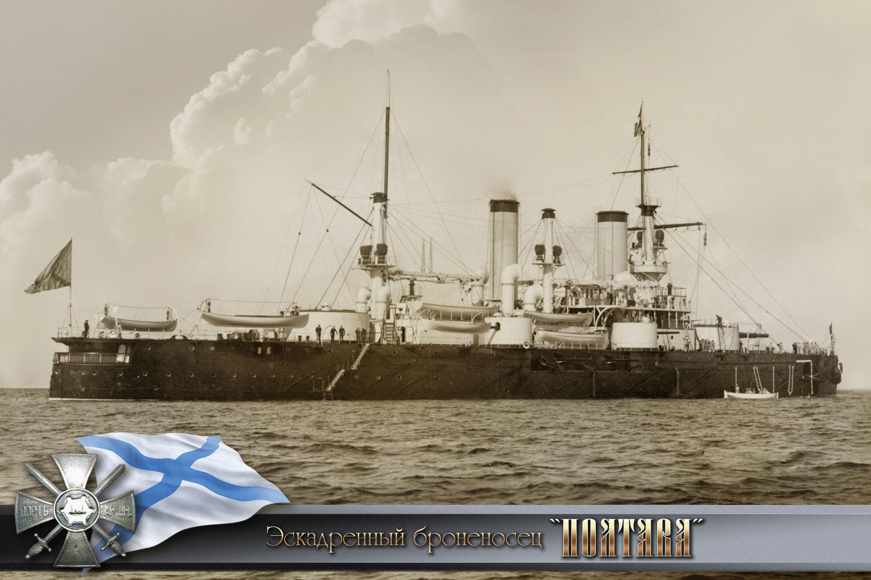 Корабли императорского флота россии открытки