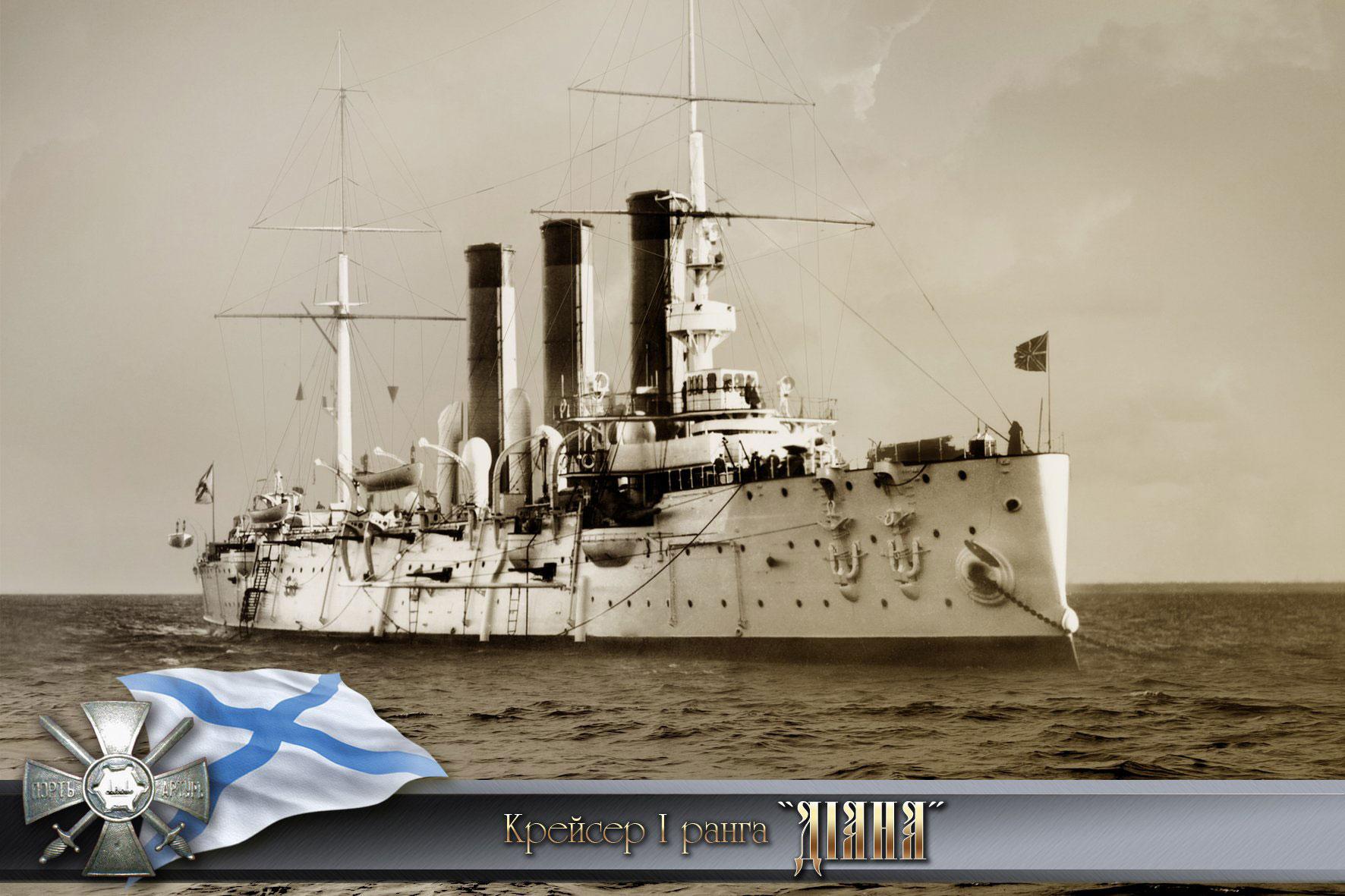 Корабли российского