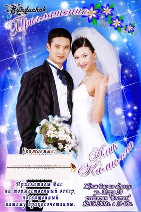 Свадебные приглашения в фотошопе