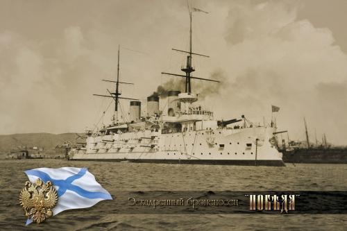 Корабли императорского флота (открытки) (62 открыток)