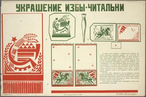 Искусство в быту, 1920г. (37 работ)