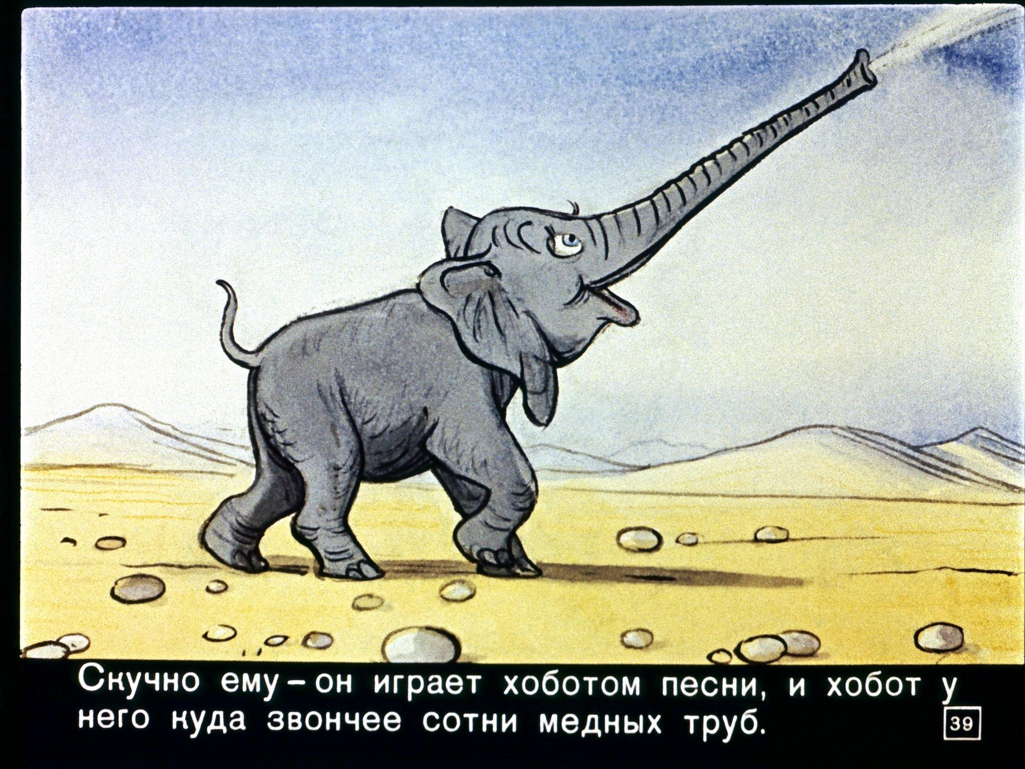 Киплинг слоненок картинки