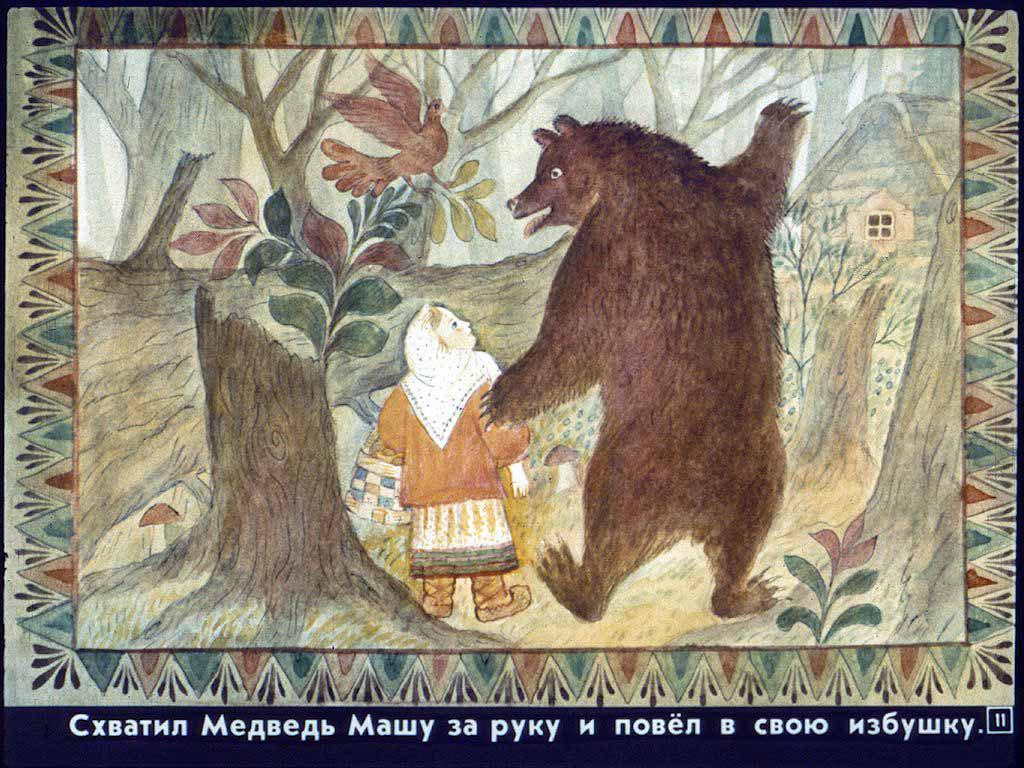 Картинка бабушка и маша и медведь