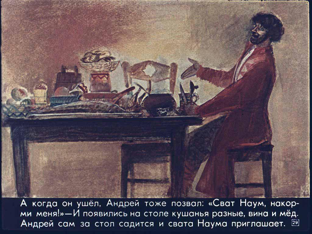 небольшой гостиной сват наум в русских сказках коробки