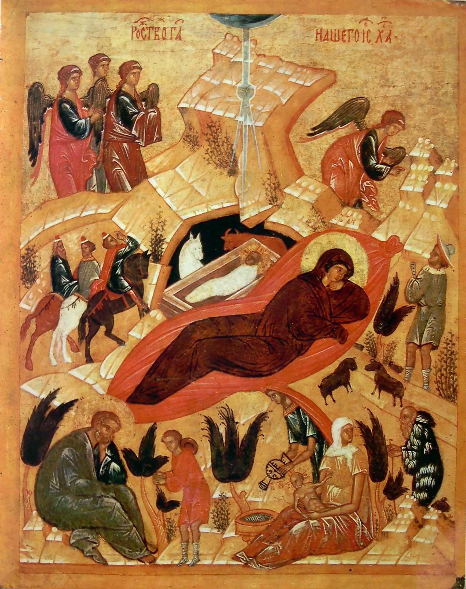Картинки по запросу Рождество Господа Бога и Спаса нашего Иисуса Христа