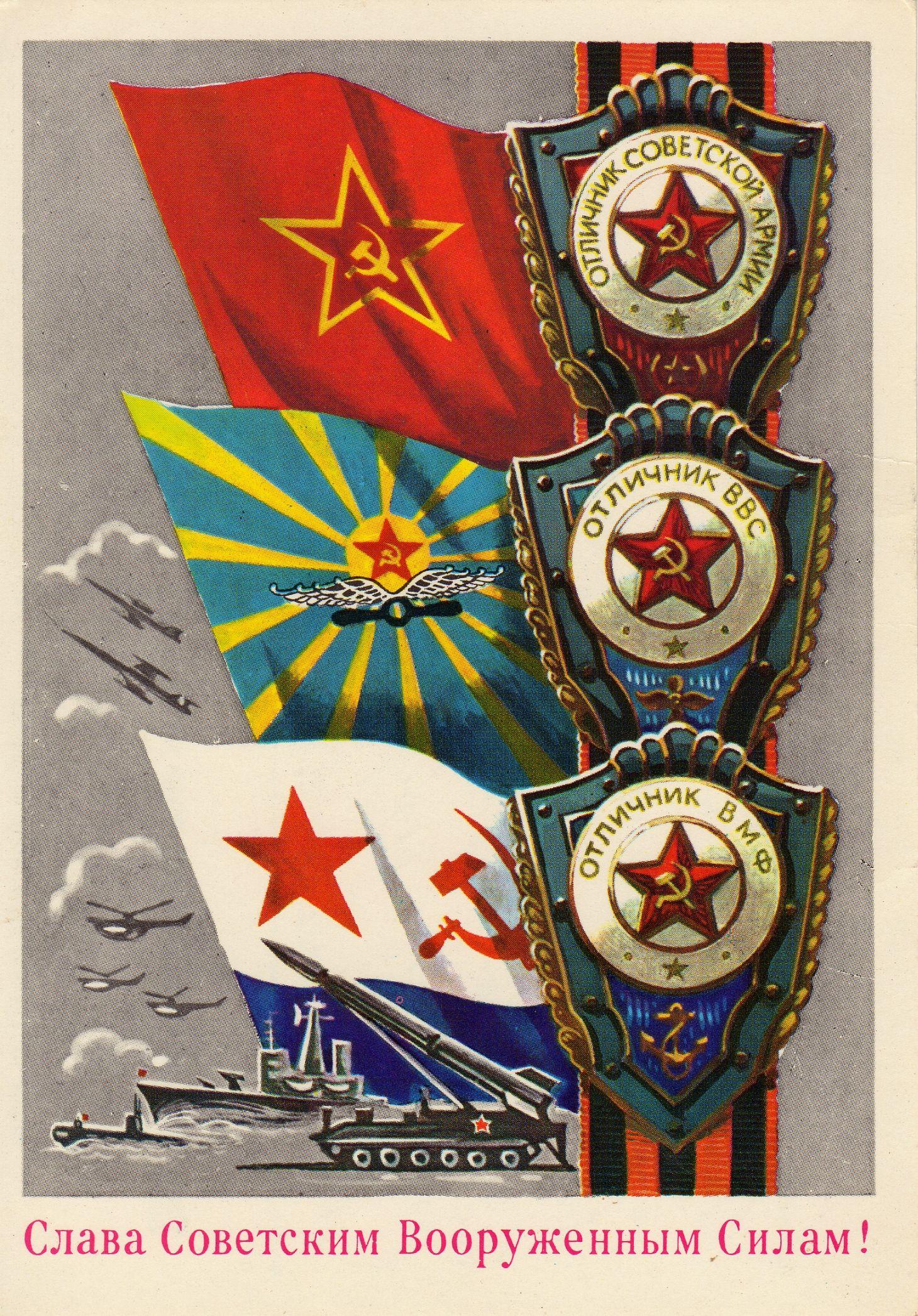 Поздравления ко дню советской армии