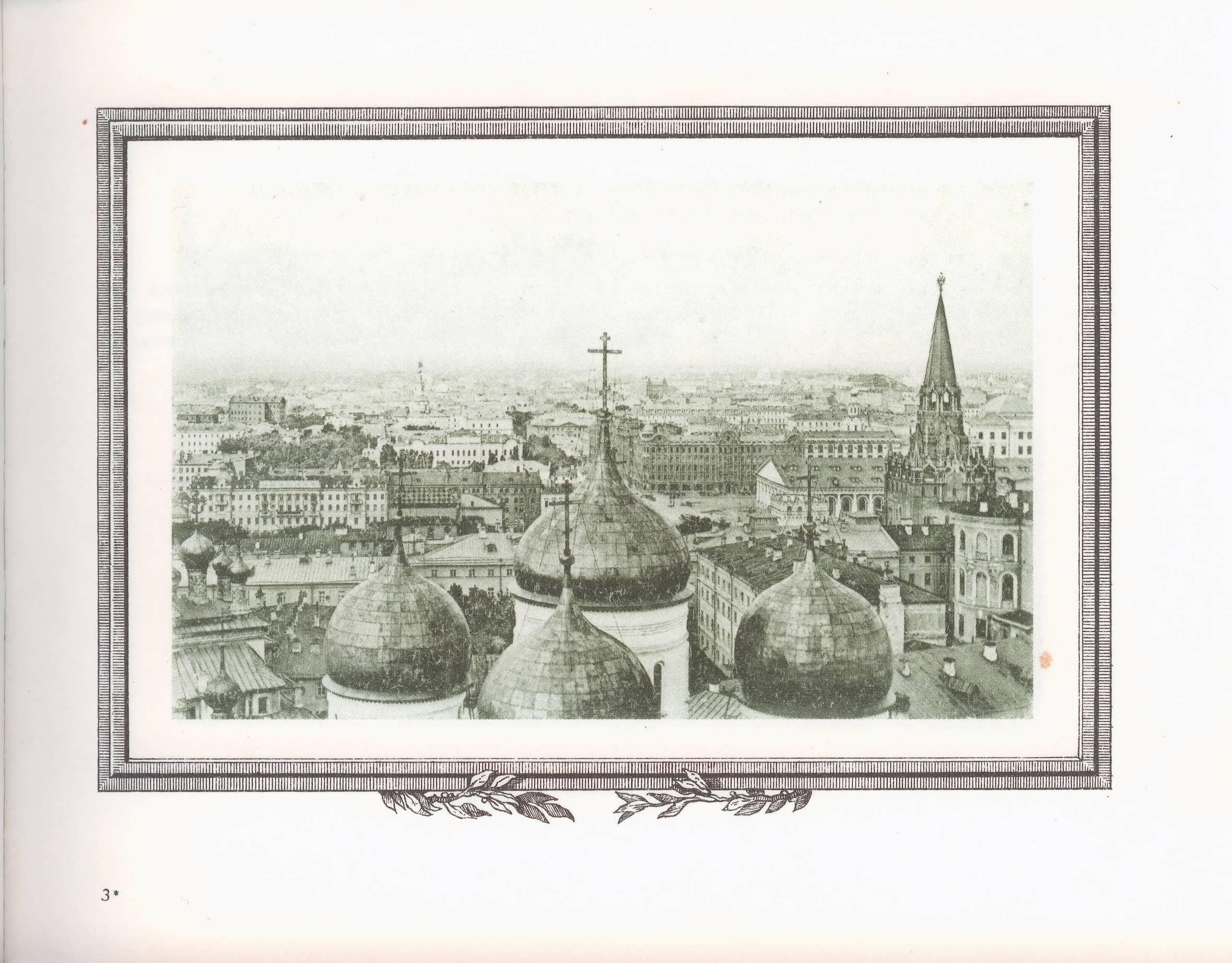 Фотографии москвы на открытках начала
