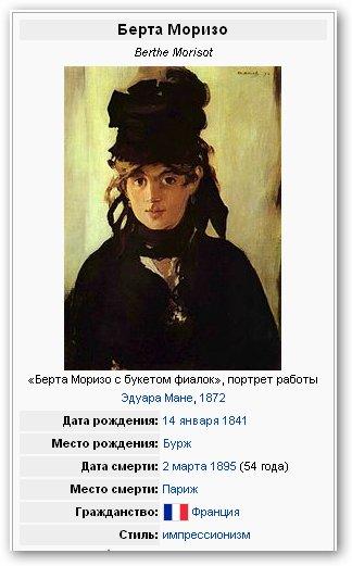 Моризо Берта   XIXe   Morisot Berthe (300 работ)