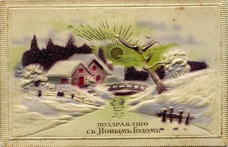 Открытки с днем рождения царской россии