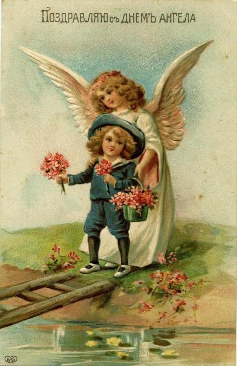 С днём ангела поздравление ребенку