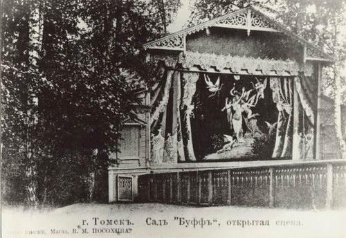 Старые фото городов. Томск (32 фото)