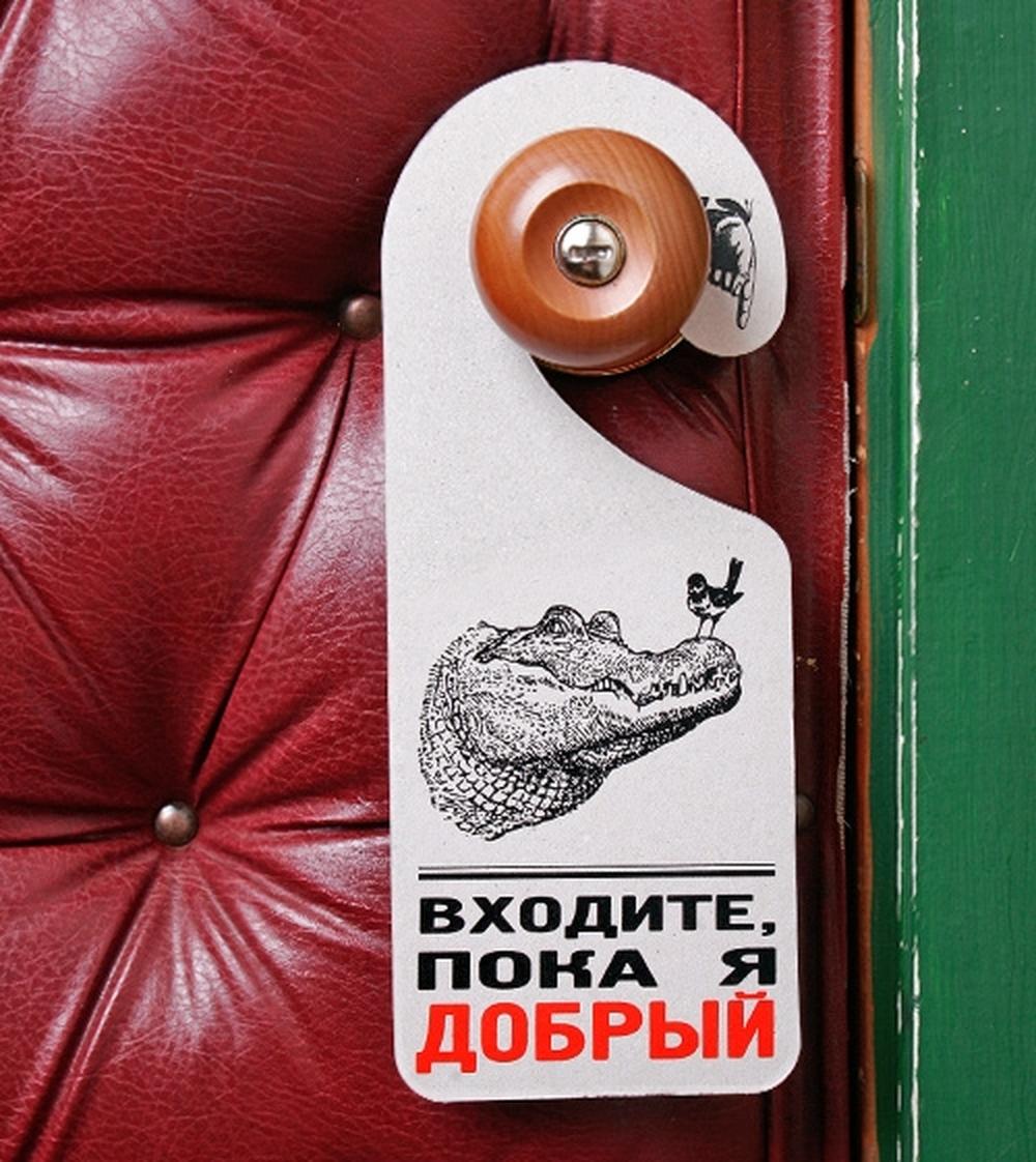 что прикольные таблички на дверях фото просто любит