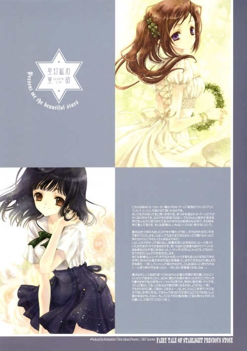 Tohru Adumi - Fairy Hearts 2 ( Artbook ) (66 работ)