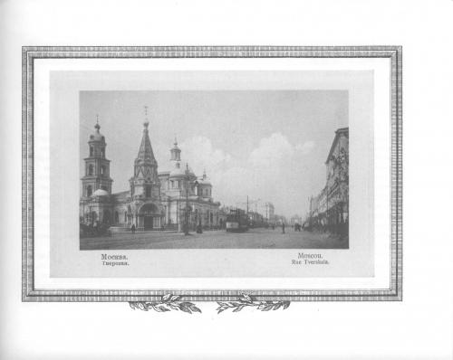 Фотографии Москвы на открытках начала 20-го века (107 работ)