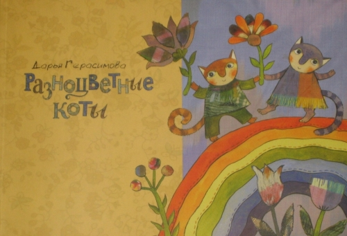 Иллюстратор Дарья Герасимова (42 работ)