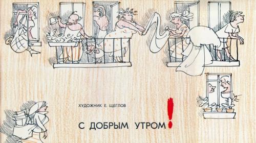 Художник Евгений Борисович Щеглов (309 работ)