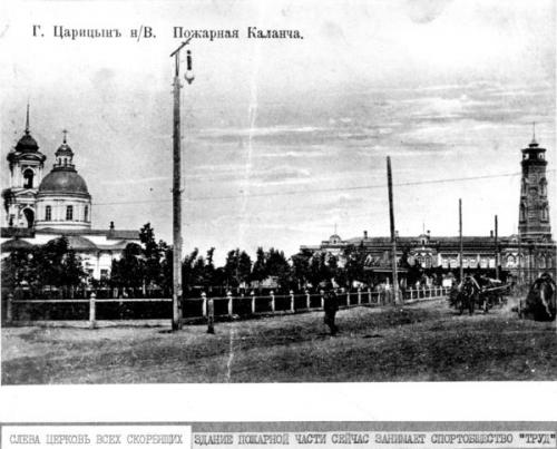 Старые фото городов. Волгоград-Сталинград-Царицын (44 фото)
