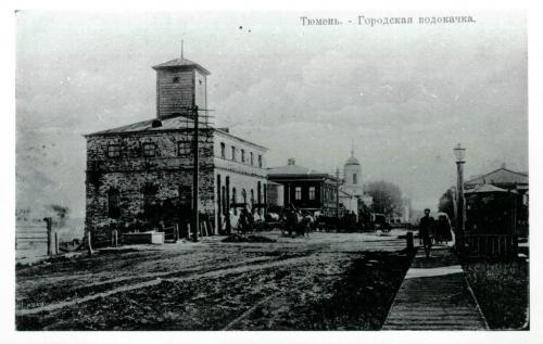 тюмень фото города старые