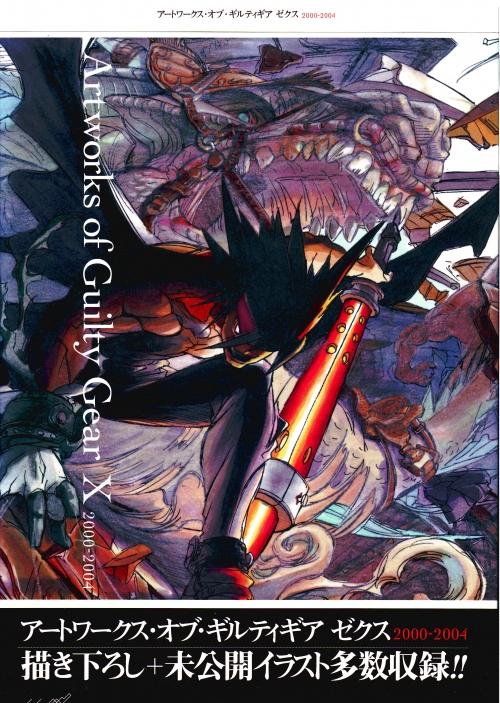 Персонажи Дайсукэ Исиватари для Guilty Gear (122 работ)