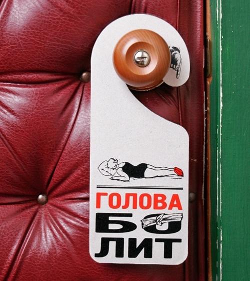 Забавные крюки на ручку двери (20 фото)