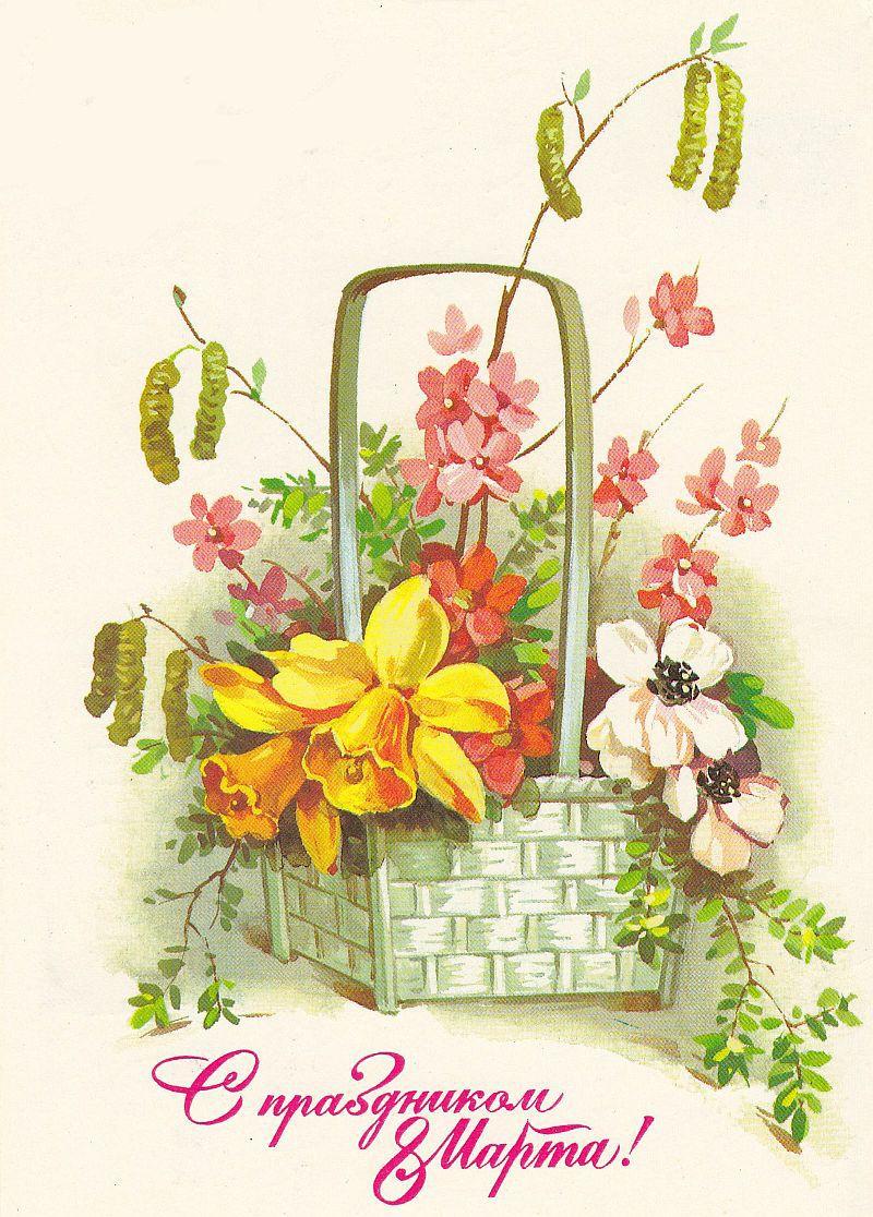 открытка к 8 марта старинная штанов первый взгляд