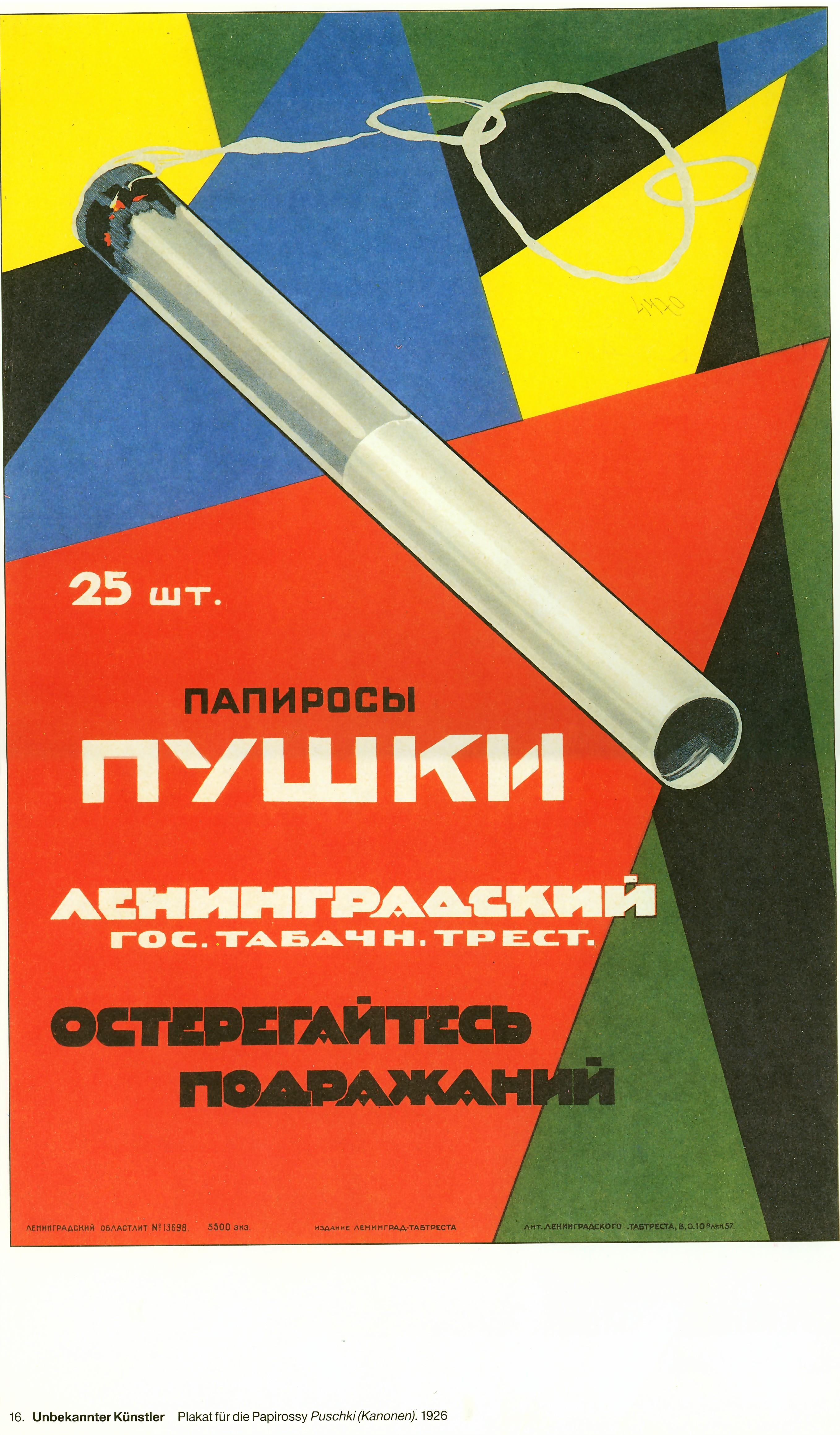 Советский рекламный плакат - Алкоголь и Табак.